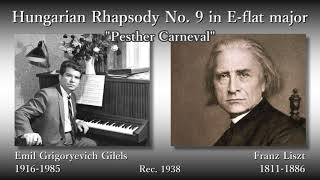 Liszt: Hungarian Rhapsody No. 9, Gilels (1938) リスト ハンガリー狂詩曲第9番 ギレリス