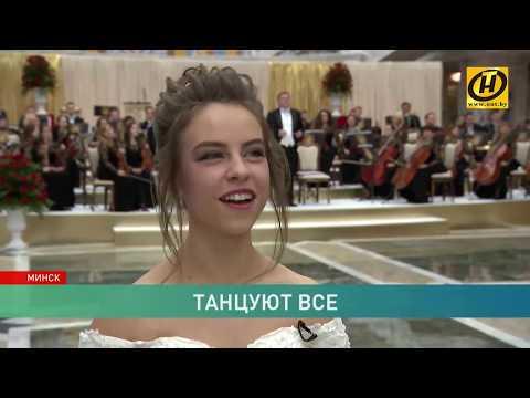 Венский бал во Дворце Независимости  подарок от Александра Лукашенко
