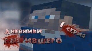Дневники Выжившего - 1 серия - (Minecraft Machinima)