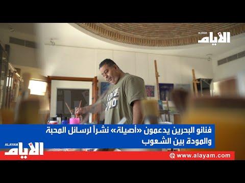 فنانو البحرين يدعمون أصيلة نشراً لرسائل المحبة والمودة بين الشعوب  - نشر قبل 21 ساعة