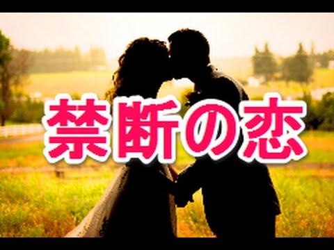 【運命】禁断の恋