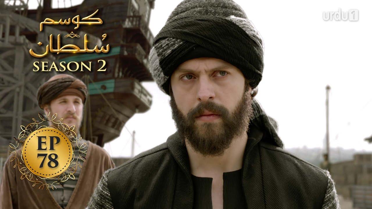 Download Kosem Sultan | Season 2 | Episode 78 | Turkish Drama | Urdu Dubbing | Urdu1 TV | 15 May 2021