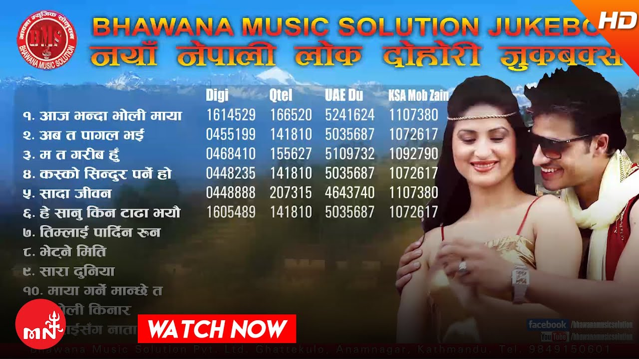 New Nepali Audio Song Jukebox | Bhawana Music Solution