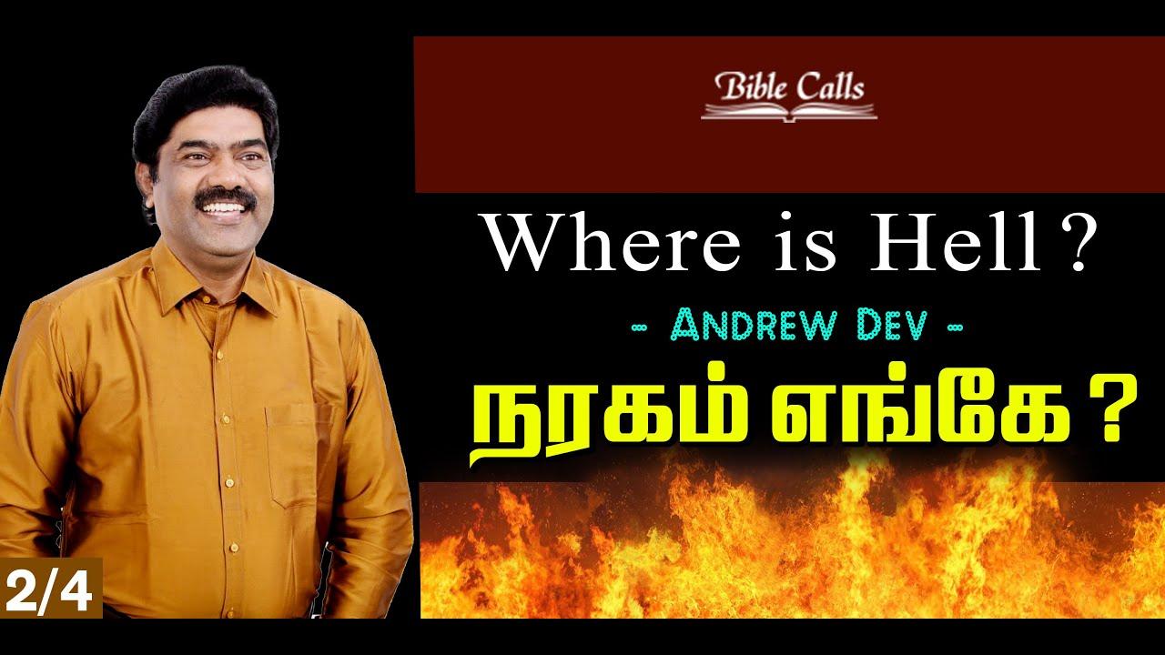 நரகம் எங்கே?   WHERE IS HELL? 2/4 - PART 2 - ANDREW DEV