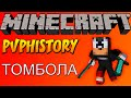 PvpHistory - Томбола