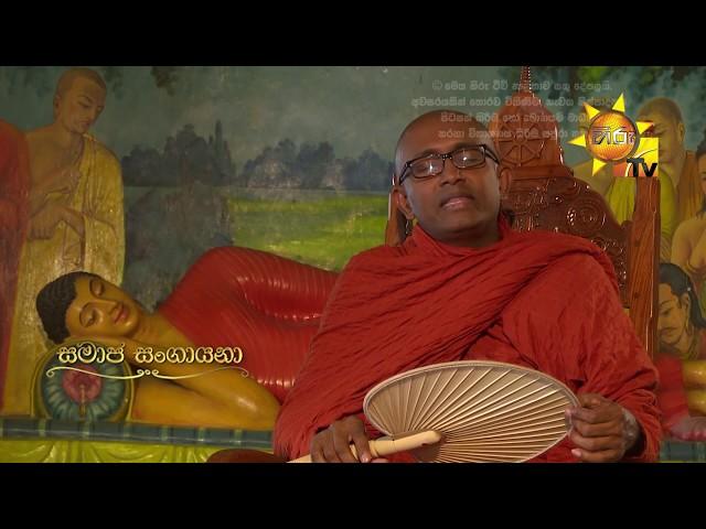 Hiru TV Samaja Sangayana | EP 471 | 2020-01-25