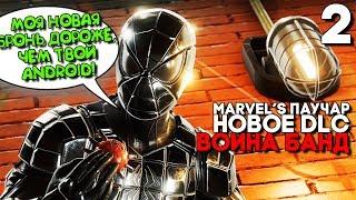 НОВЫЙ КОСТЮМ ► Человек Паук DLC Война Банд Прохождение ► Часть 2 ► Spider Man PS4 DLC Turf Wars