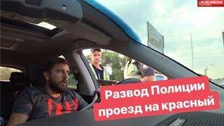 Развод Полиции Проезд На Красный
