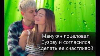 Давид Манукян поцеловал Бузову и согласился сделать ее счастливой