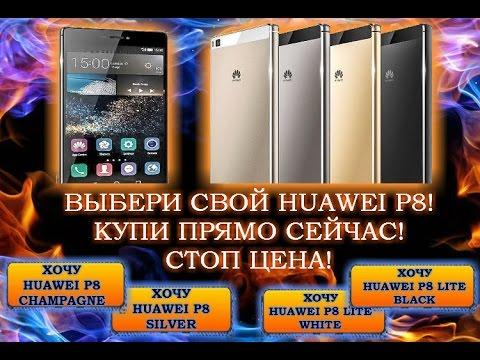 5 мар 2015. Представляет видеообзор смартфона huawei ascend y520 узнать цену, описание на смартфон huawei ascend y520, а также купить,