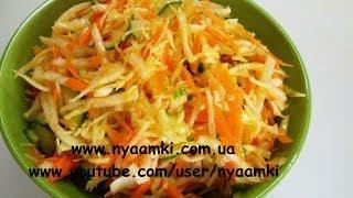 видео Салат «Витаминный» из капусты: рецепты с пошаговым фото