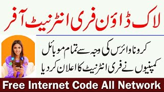 Get Free Unlimited Free Internet On All Network | Latest New Free Internet Code | Free Free Internet