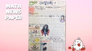 [교내대회]수학신문 만…