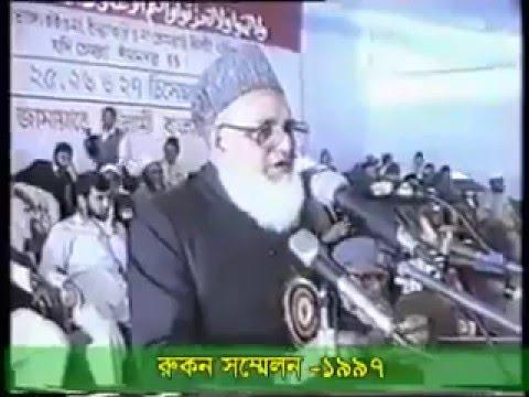 Bangladesh Jamaat-e-Islami Song