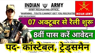 Indian Army Vacancy 10th Pass 2020 | Indian Army Bharti 2020, Indian Army Recruitment 2020 | 10th