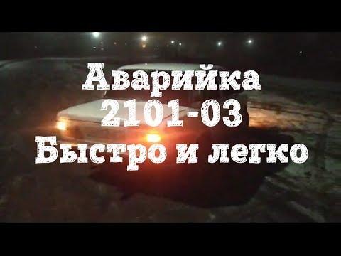 Как установить аварийку ваз 2101-2103. Аварийная сигнализация 2101, быстро и легко