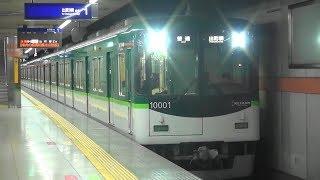 京阪電車10000系10001F 三条駅22時46分発普通出町柳行き