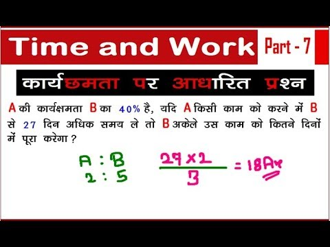 कार्यछमता पर आधारित प्रश्न |Question based on Working Ability |Time and Work Part - 7