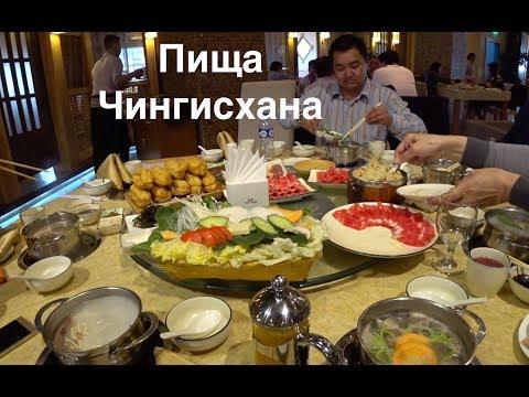 Как готовят в монгольском ресторане   Приготовь себе сам   Рецепты Афанастаса   Монголия   12+