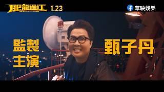 【肥龍過江】重磅賀歲 1月23日(四) 正式預告