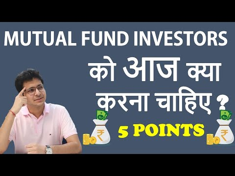 MUTUAL FUNDS INVESTORS - What should mutual fund investors d