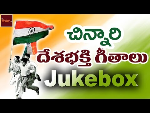 Chinnari Desabhakthi Patalu   Patriotism Songs   Jukebox   My Bhaktitv