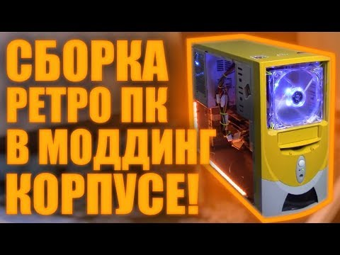 Собрал РЕТРО ПК в моддинговом корпусе / Игровой ПК из 2000-ого / Супербичсборки #5
