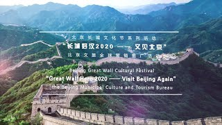 Great Wall Hero 2020 —— Visit Beijing Again