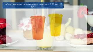 Набор стаканов одноразовых, пластик, 200 мл, 10 шт. обзор