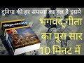 Bhagwat Geeta Saar - भगवद् गीता का पूरा सार 10 मिनट में || How to reach God? Mp3