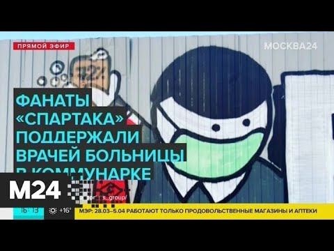 "Болельщики ""Спартака"" поддержали заболевших коронавирусом - Москва 24"