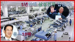 삼성타도를 외치는 홍하이의 근황? 감히?
