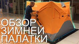 Обзор на палатку для зимней рыбалки / Зимняя палатка Mimir Outdoor