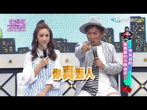 【完整版】奧客退散!服務業的辛酸血淚!2017.06.22小明星大跟班