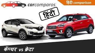 रेनो कॅप्चर v/s क्रेटा Captur vs Creta Hindi Comparison Review Renault Hyundai