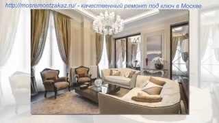 Дорогой ремонт квартир | Услуги под ключ в Москве - mosremontzakaz.ru(, 2015-09-25T23:16:54.000Z)