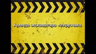 Аренда экскаватора погрузчика в Москве и области обзор компании ПМК-1