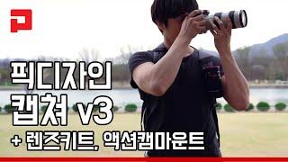 캡쳐V3, 렌즈키트 번들 캐논 클립영상