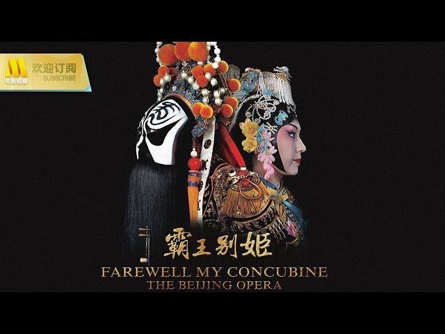 【1080P Chi-Eng SUB】《霸王别姬/Farewell My Concubine: the Beijing Opera》创新型京剧电影的独特魅力( 尚长荣/史依弘/杨东虎 主演)