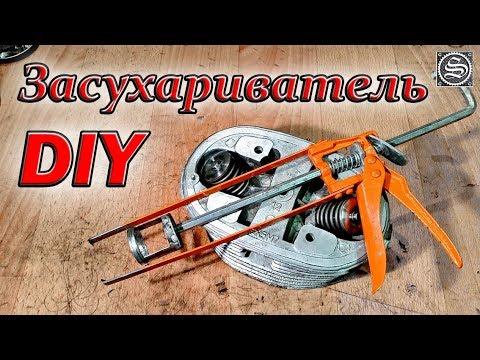 видео: Засухариватель клапанов из монтажного пистолета.