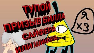 НАИТУПЕЙШИЙ ПРИЗЫВ БИЛЛА ИЗ ГФ - Г.П.Д. 2