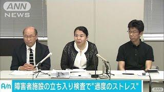 県の調査は「職権乱用」 障害者の保護者会が訴え(17/06/17)