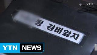 서울 강북구, 경비원 근무환경 긴급 실태조사 / YTN