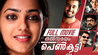 Thalsamayam Oru Penkutty | Malayalam Full Movie | Nithya Menon | Shwetha Menon | Unni Mukundan