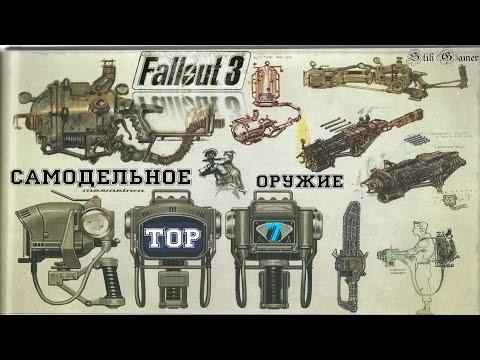 Fallout 3: ТОП-7 ► Самодельное Оружие
