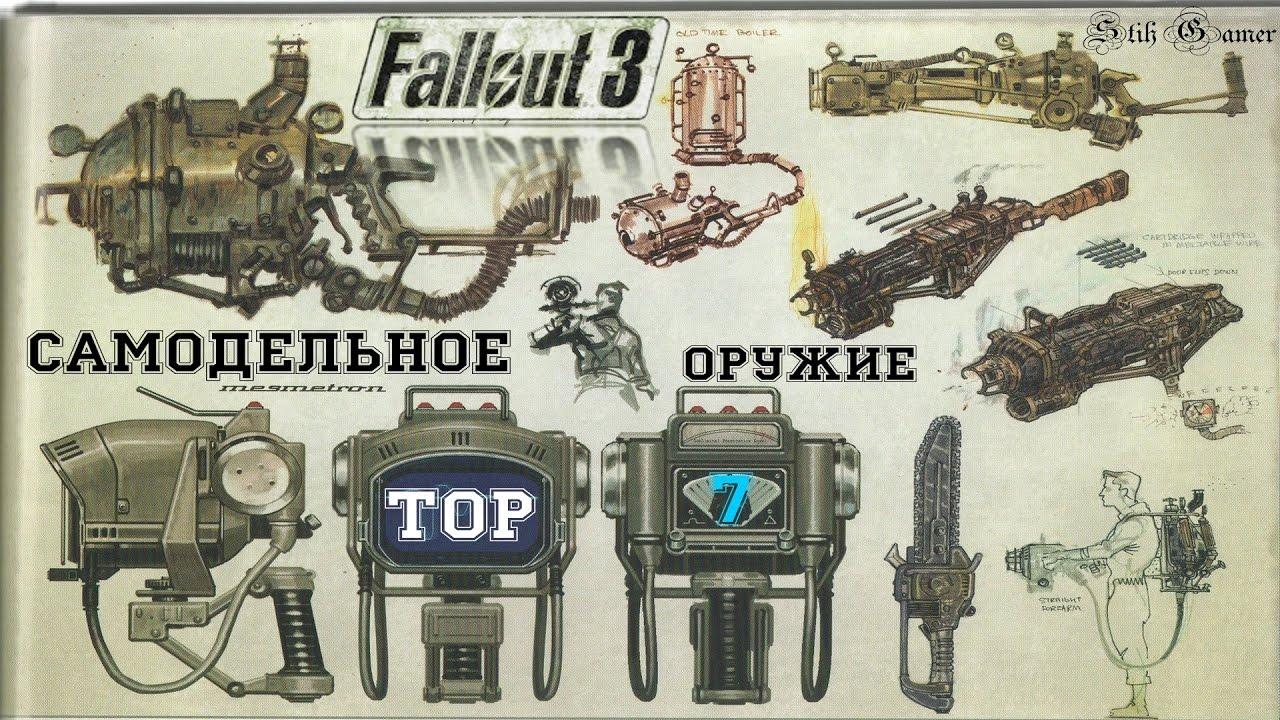 Fallout 3 оружие схемы