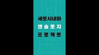 세로시네마 앤솔로지 프로젝트: 개막작 '구구단' 예고편
