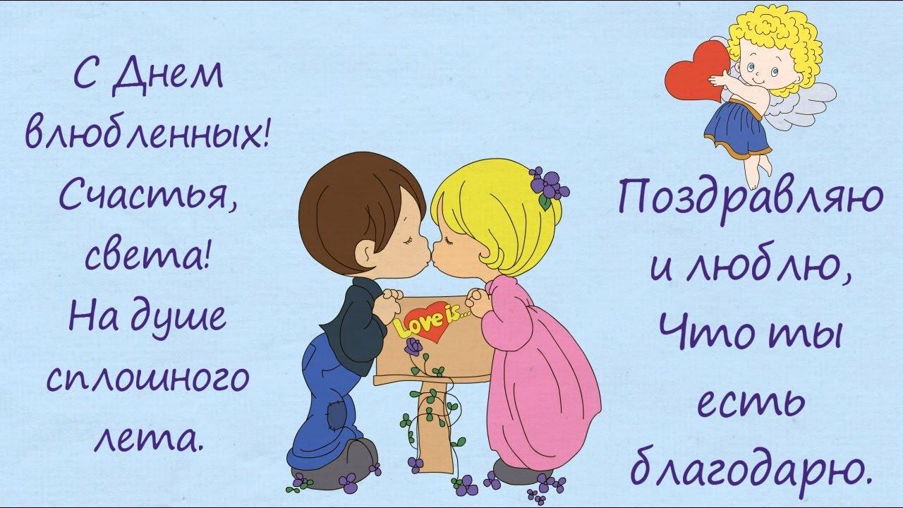 Поздравления день валентина мужу