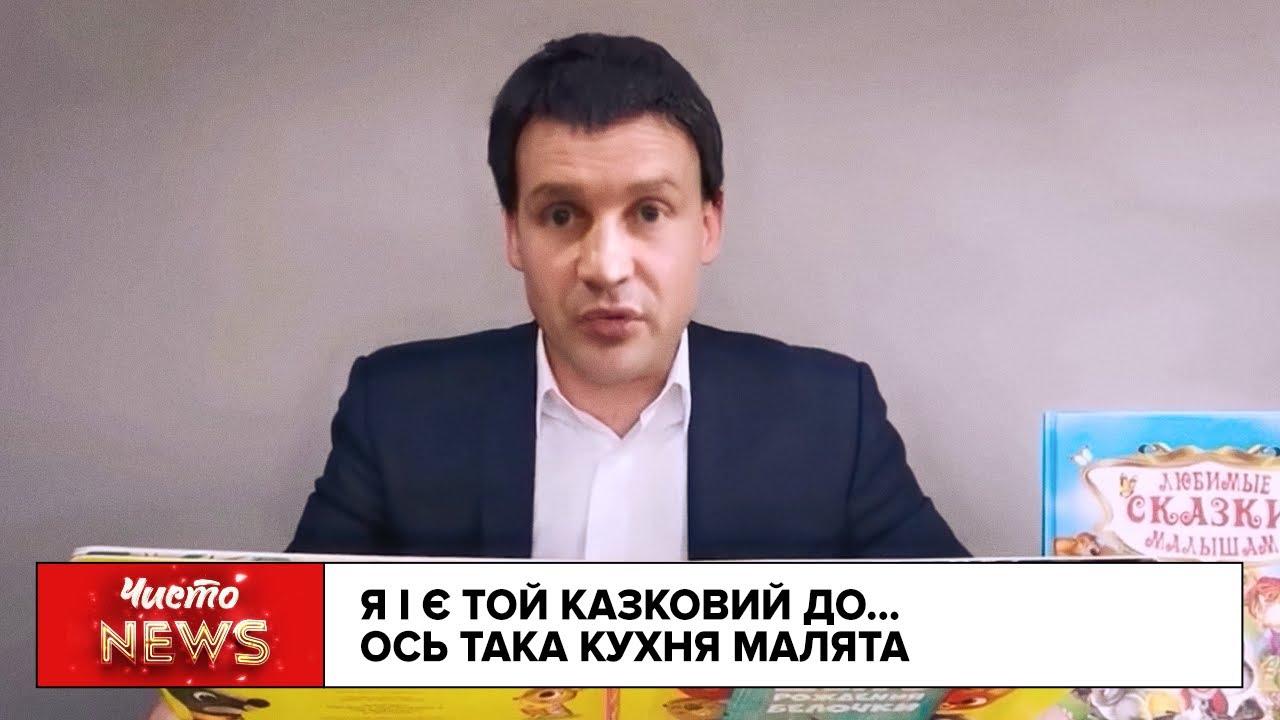 Новий ЧистоNews від 16.10.2020 Політична казка на ніч від Віталія Кличка (Пародія)