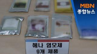 """""""천연 제품이라더니""""…헤나 염색제 세…"""